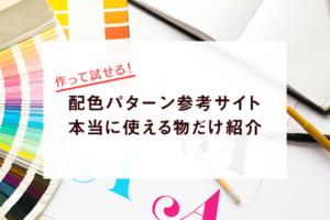 画像:配色に迷わない!作って試せる配色パターン参考サイトを紹介