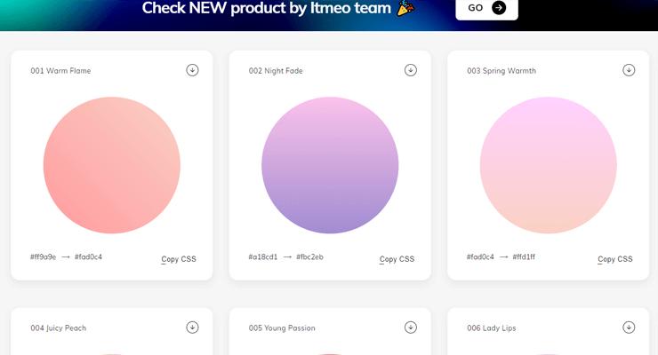 画像:配色パターンツール「webgradients」