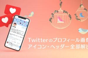 画像:Twitterのアイコン・ヘッダー画像サイズ!プロフィールはこれで完璧