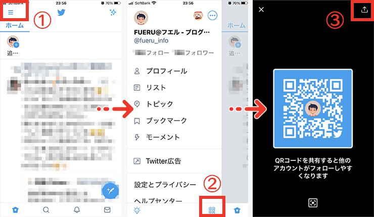 画像:スマートフォンでTwitterのQRコード作成