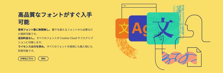 画像:adobe fonts商用も個人用も利用可能