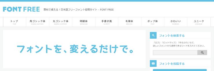 画像:FONT FREE 無料で使える日本語フリーフォント投稿サイト