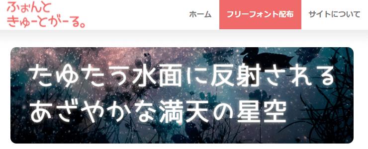 画像:平仮名・片仮名が女子高生風(?)な可愛いフォント